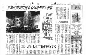 newspaper19950110