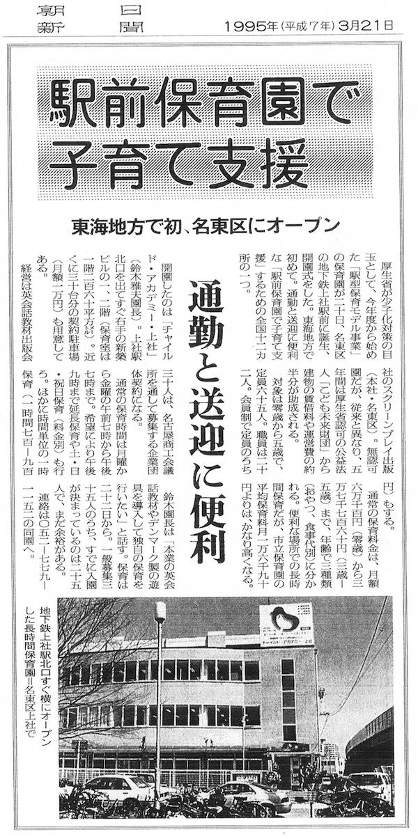 newspaper19950321