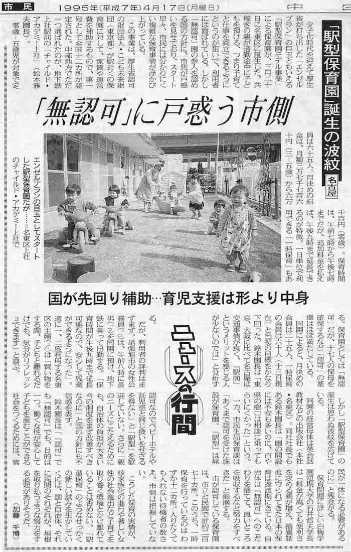 newspaper19950417