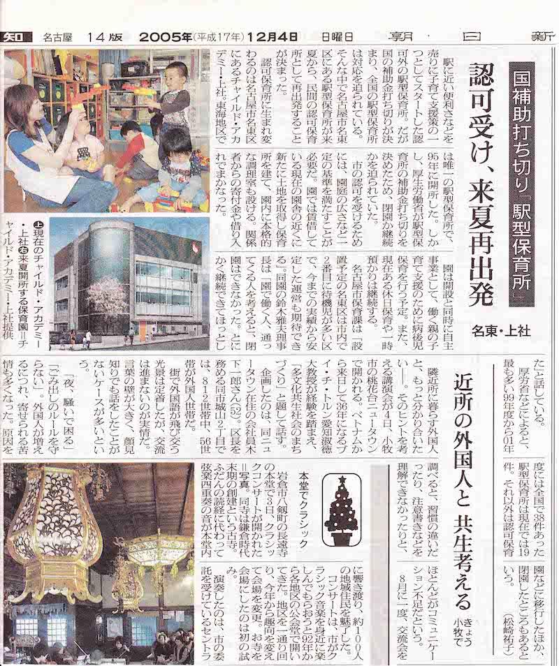 newspaper20051204